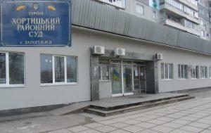 Хортицкий районный суд г. Запорожья