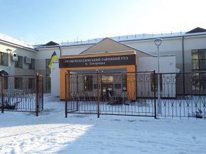 Орджоникидзевский суд
